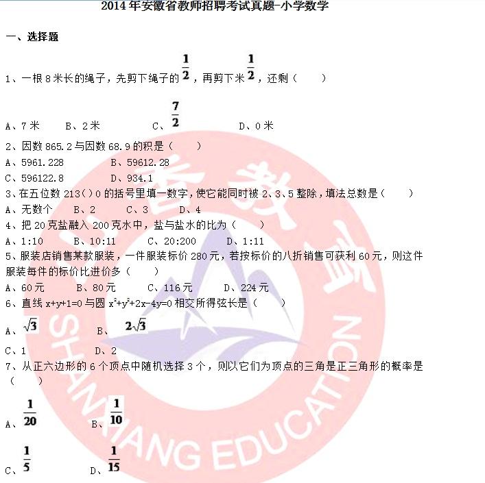 2014年湖南教师考编_完整真题答案及解析下载下方附件: