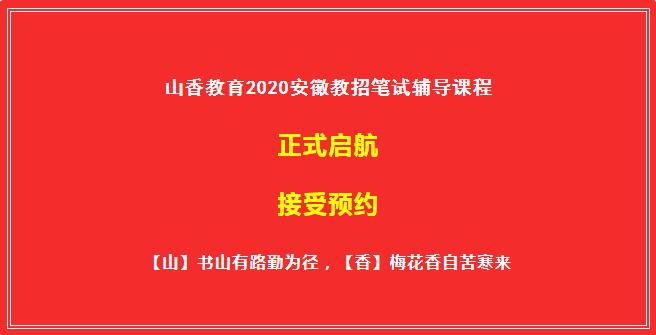 巢湖市教师招聘_2019-08-31