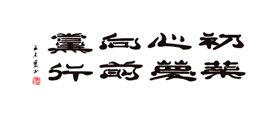 国礼书法家王杰宝:沉厚笔墨研新有成