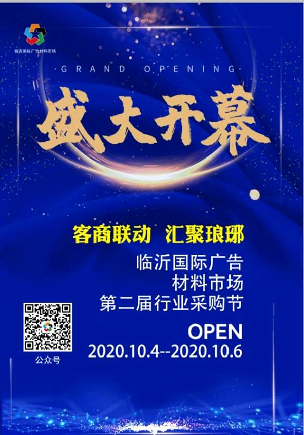 展会倒计时:10月4-6日,临沂国际广告材料市场带你逆风翻盘