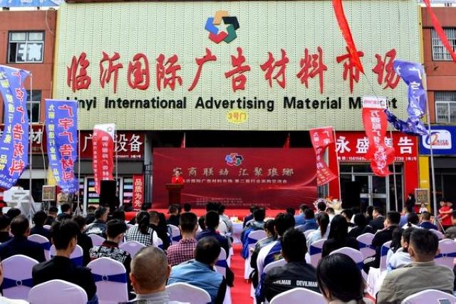 客商联动・汇聚琅琊:临沂国际广告材料市场成功举办第二届行业采购交流会