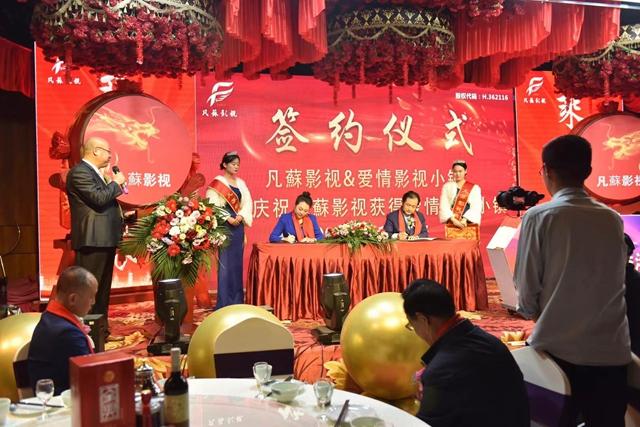 山东凡苏影视香港挂牌仪式暨创业板转板启动仪式在临沂举行