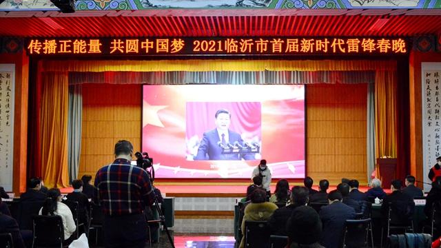 2021临沂市新时代雷锋春晚(云端)温情举办