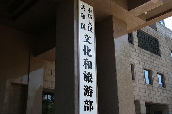 关于对《文化产业促进法(草案征求意见稿)》公开征求意见的公告