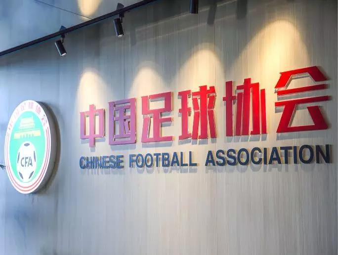中国足协:辽足、川足等球队因欠薪被取消注册资格