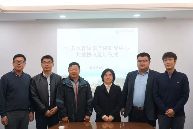 Jiangsu sports intellectual property rights research center signed the co-construction agreement in our school