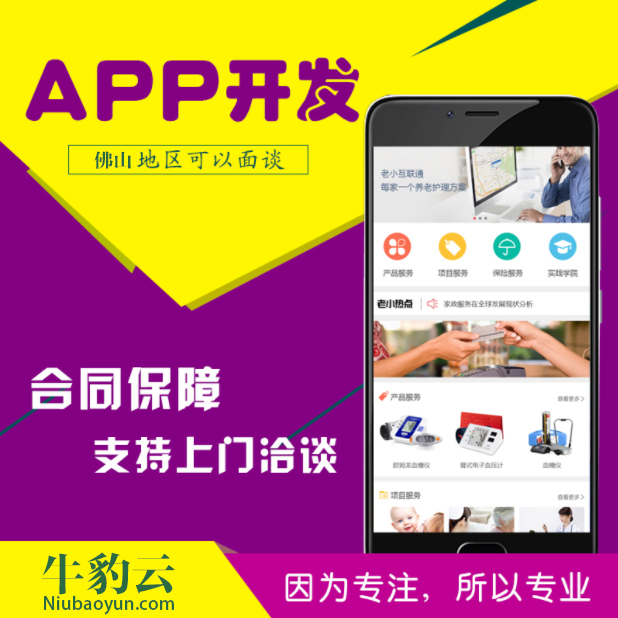 2019免费看影视商城APP平台开发