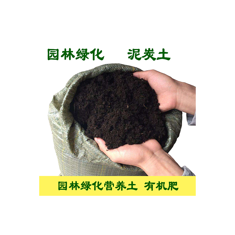 园林绿化营养土 泥炭土