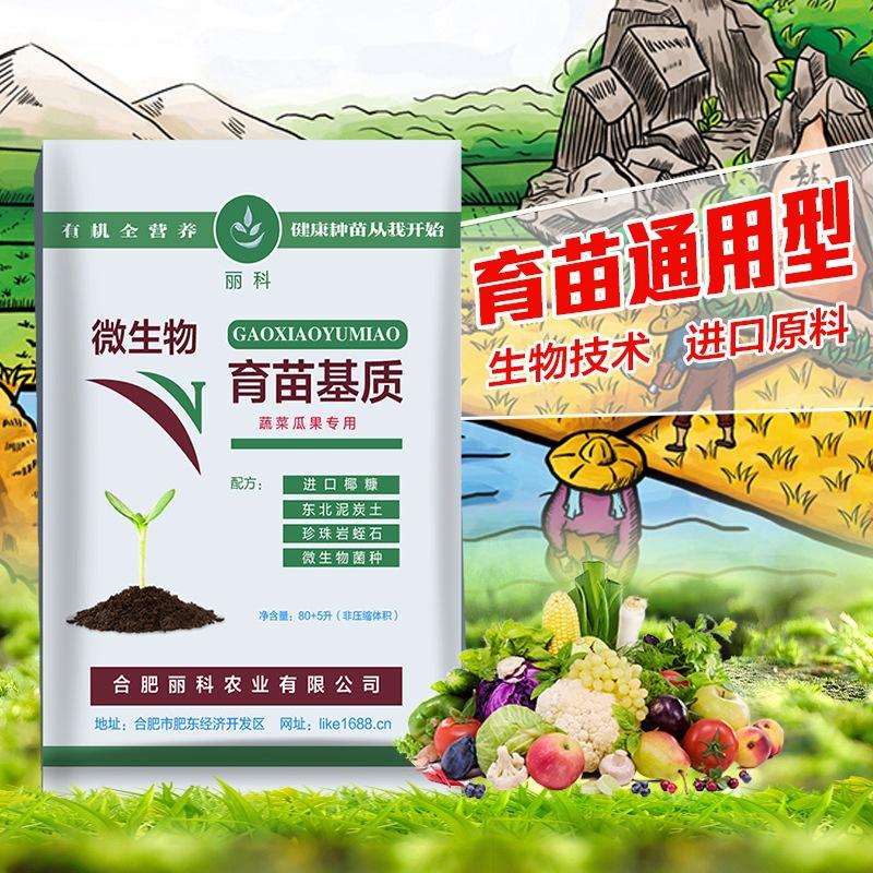 蔬菜瓜果育苗基质