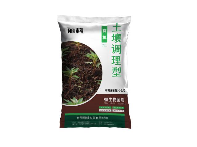 生物菌肥 土壤调理剂