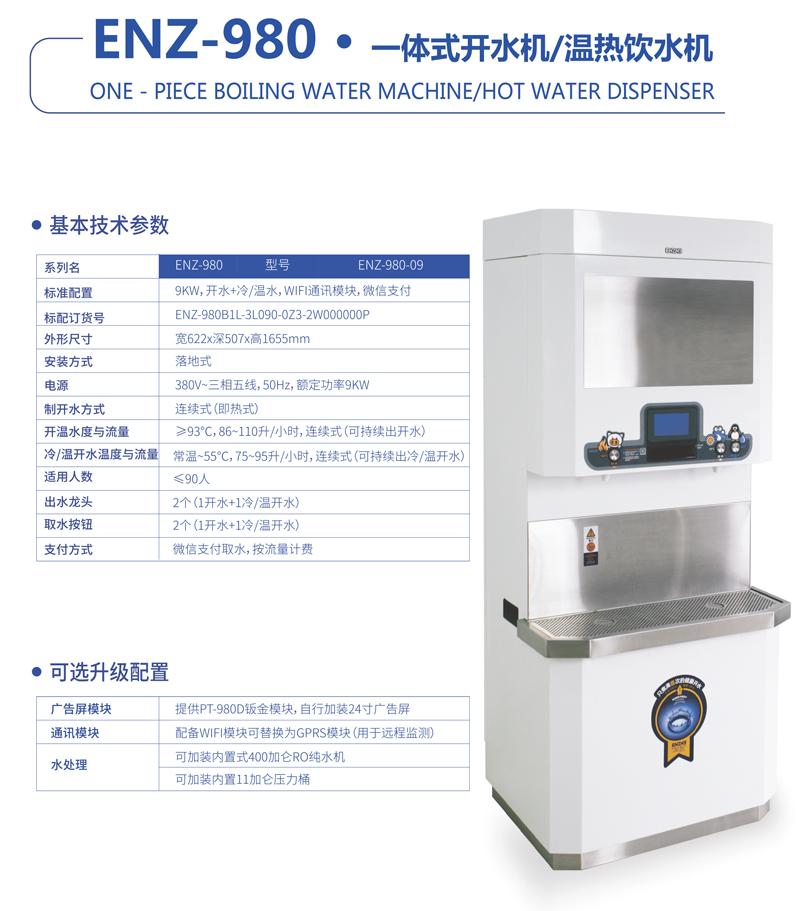 可供100人飲水凈化一體即熱式開水器