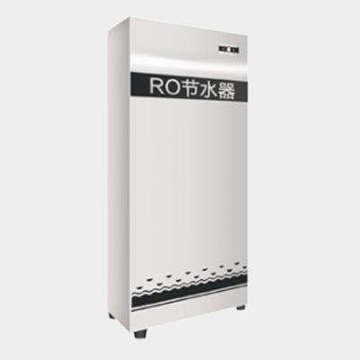 RO节水器