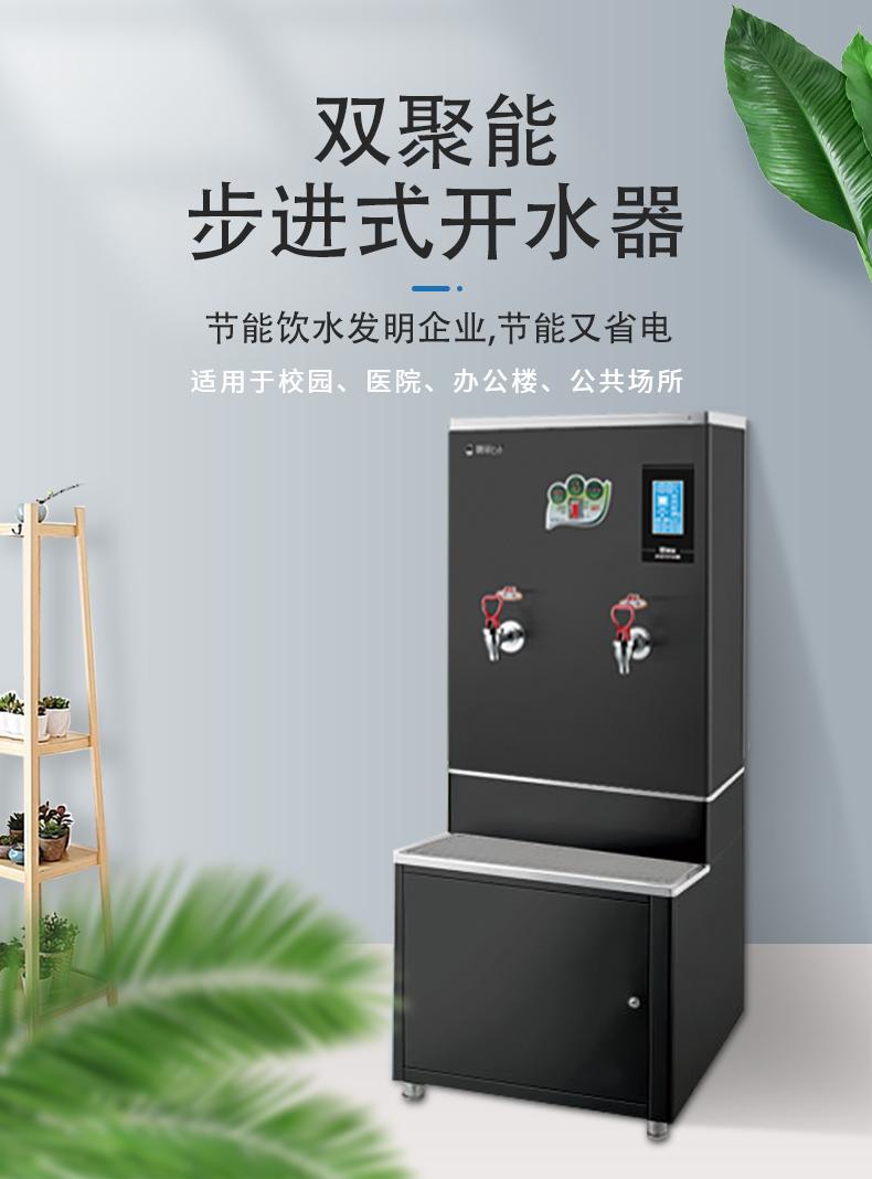 商用双聚能步进式开水器五级过滤直饮水机