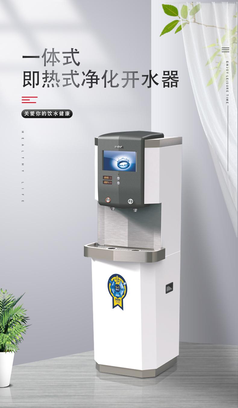即热式开水器RO过滤净水一体式直饮水机