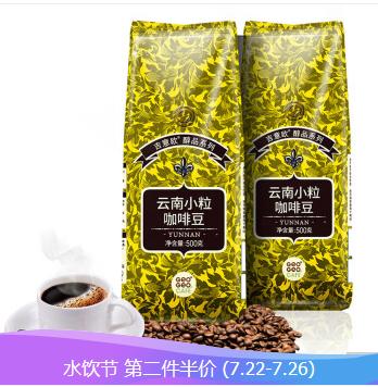 醇品系列:云南小粒咖啡,圆圆的很可爱