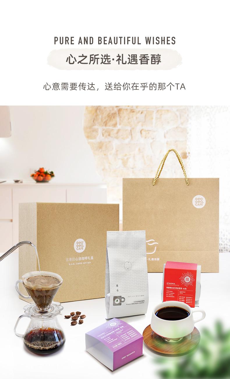吉意欧咖啡礼盒心选系列-静心