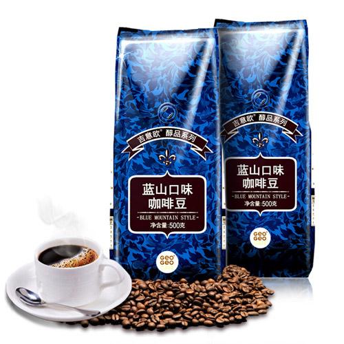 蓝山口味咖啡豆