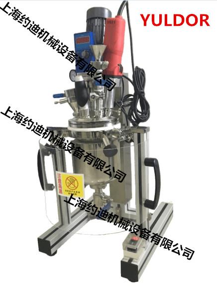 不锈钢实验室反应器,小型成套反应系统
